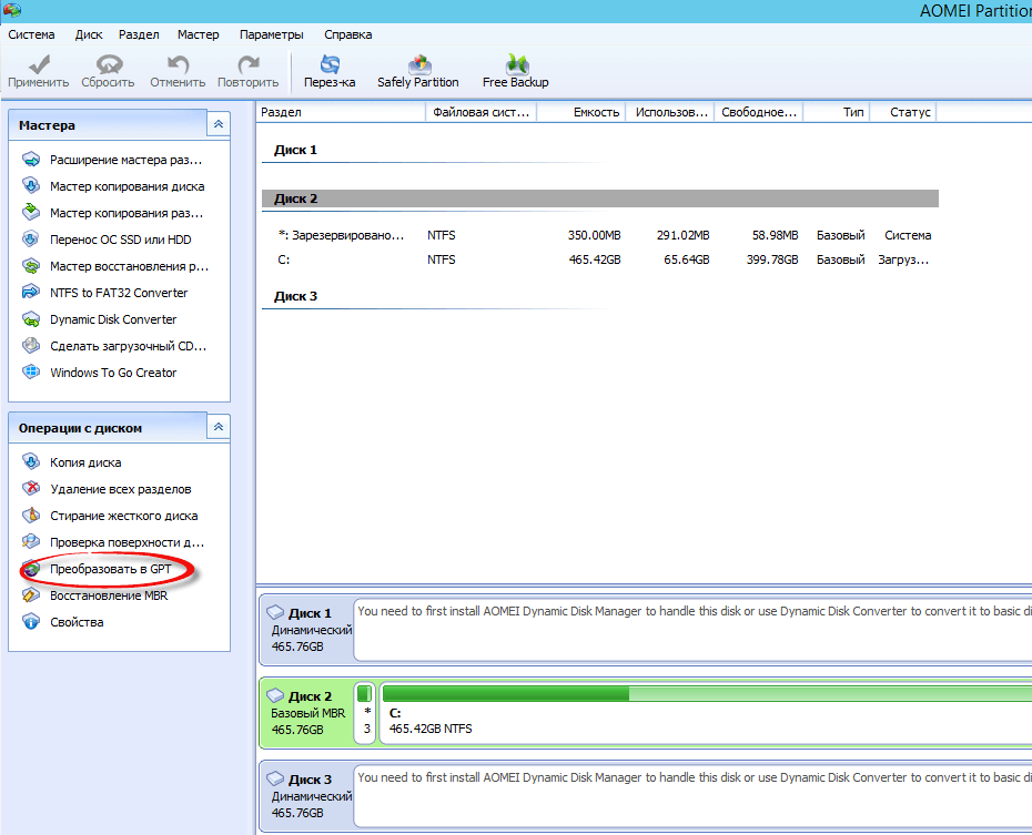 Как преобразовать GPT в MBR в Windows с помощью Aomei Partition Assistant-01