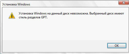Как преобразовать GPT в MBR в Windows