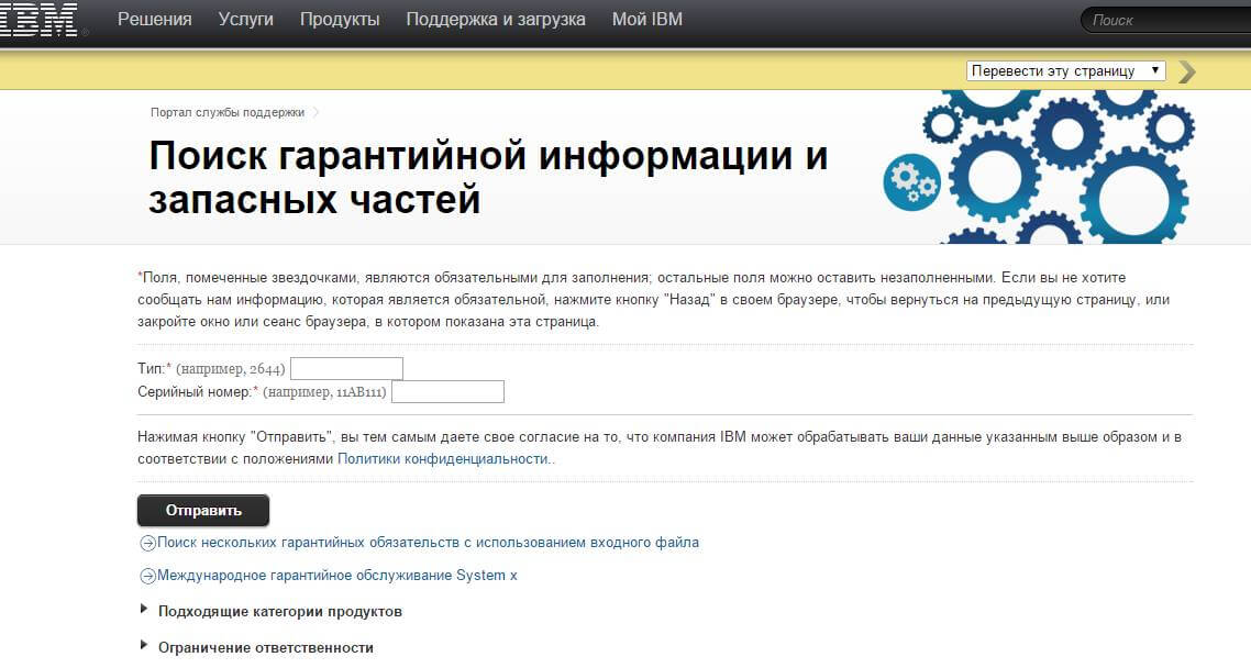 Как проверить срок гарантии сервера HP и IBM-01