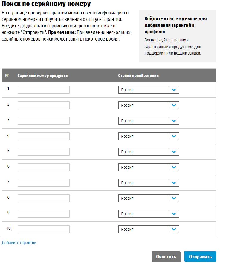 Как проверить срок гарантии сервера HP и IBM-02