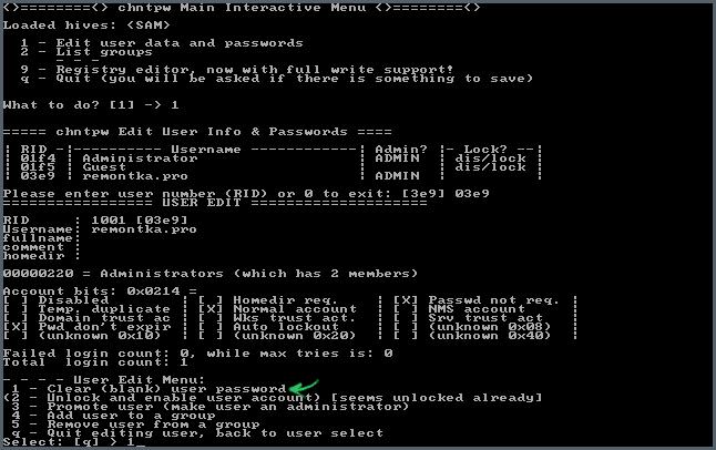 Как сбросить пароль Windows-06