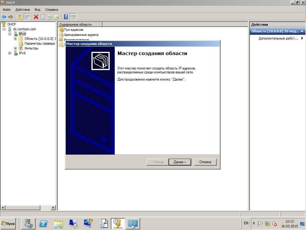 Как создать область ip адресов DHCP в Windows Server 2008R2-03