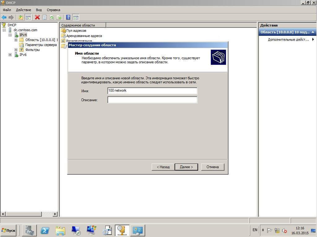 Как создать область ip адресов DHCP в Windows Server 2008R2-04