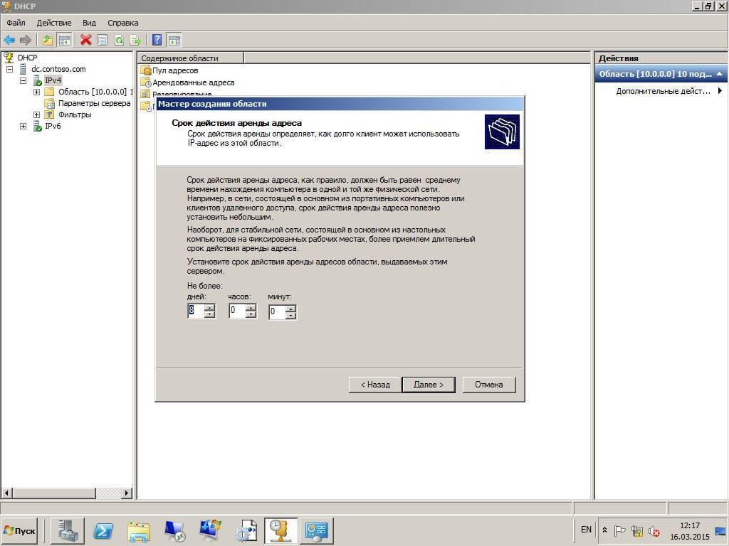 Как создать область ip адресов DHCP в Windows Server 2008R2-08