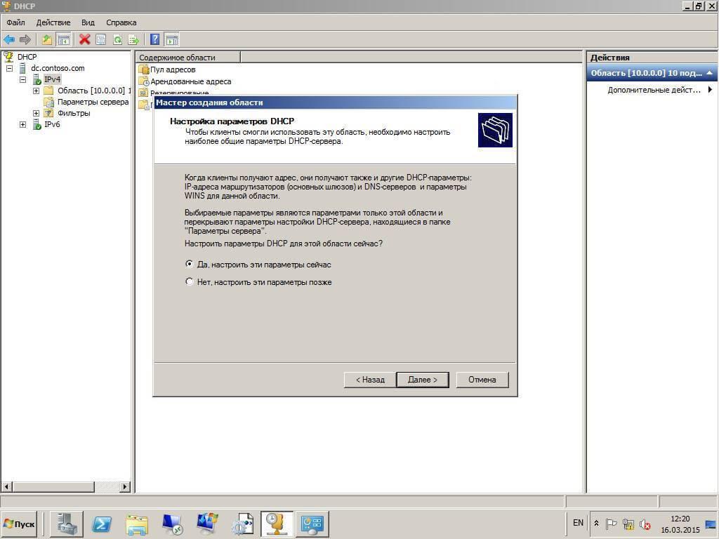 Как создать область ip адресов DHCP в Windows Server 2008R2-09