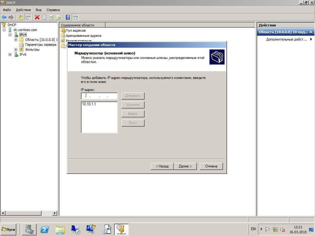 Как создать область ip адресов DHCP в Windows Server 2008R2-12