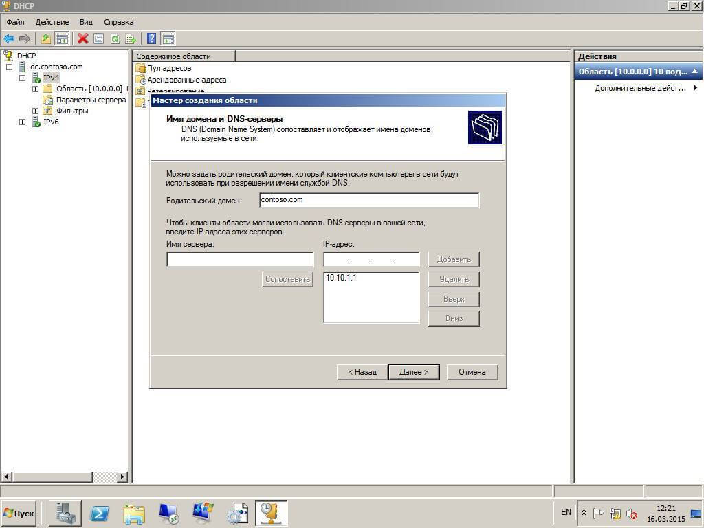 Как создать область ip адресов DHCP в Windows Server 2008R2-13