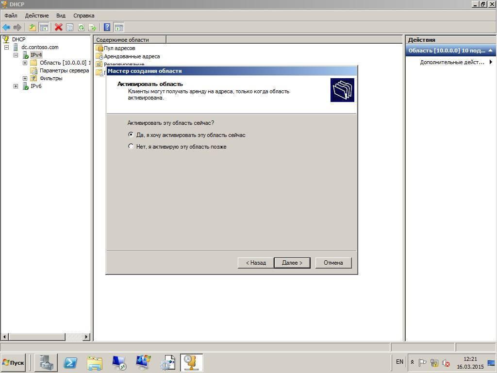 Как создать область ip адресов DHCP в Windows Server 2008R2-15