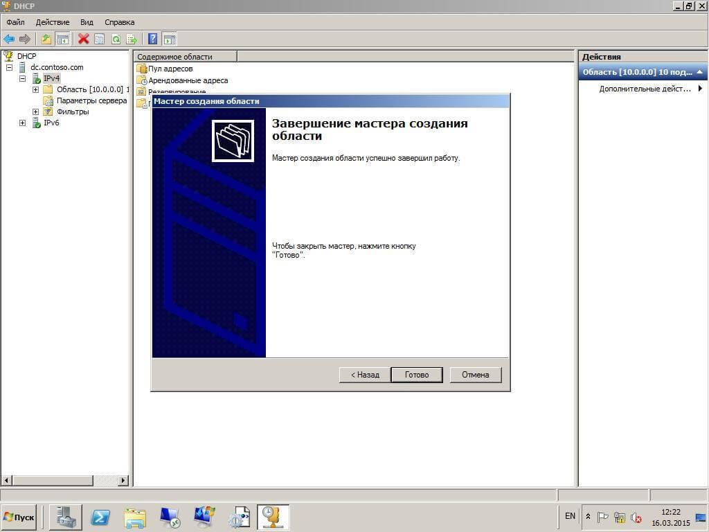 Как создать область ip адресов DHCP в Windows Server 2008R2-16
