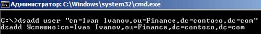 Как создать пользователя Active Directory через командную строку-01