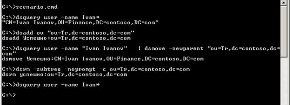 Как создать пользователя Active Directory через командную строку-04