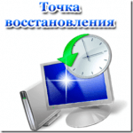 Как создать точку восстановления Windows в Windows 8.1