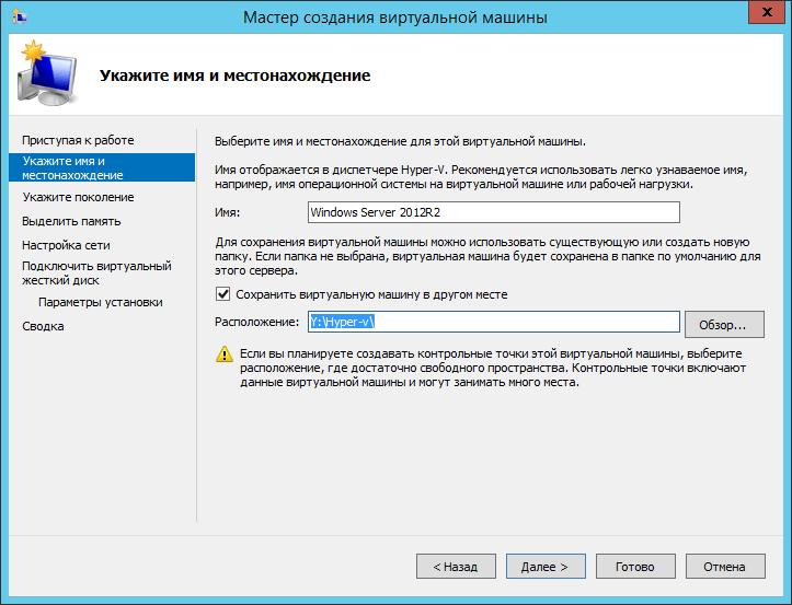 Как создать виртуальную машину в Hyper-v 3.0 в Windows Server 2012R2-05