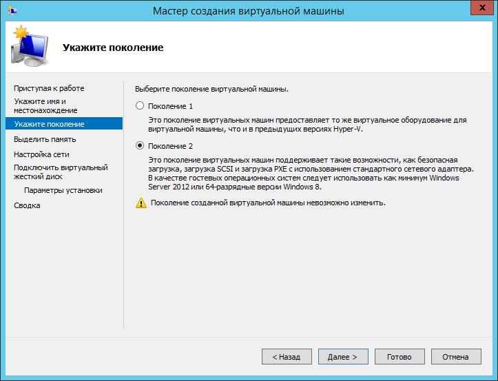 Как создать виртуальную машину в Hyper-v 3.0 в Windows Server 2012R2-06