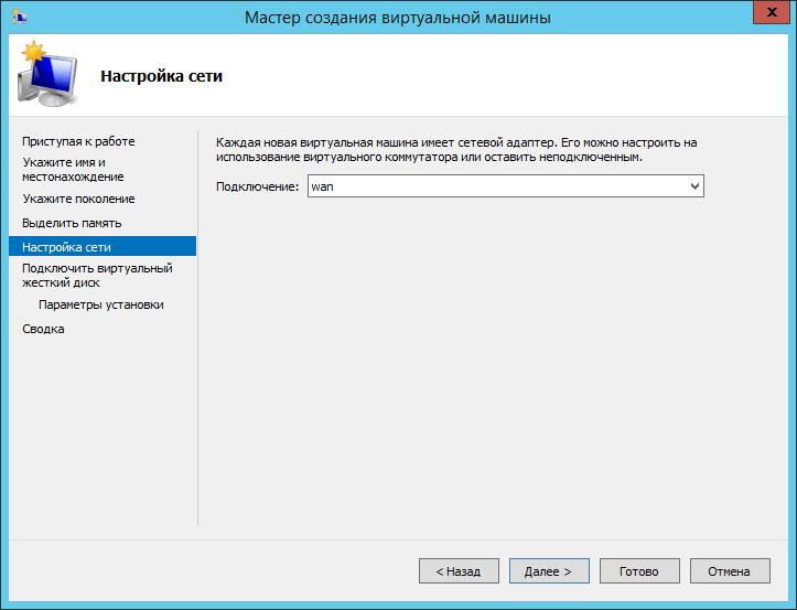 Как создать виртуальную машину в Hyper-v 3.0 в Windows Server 2012R2-09