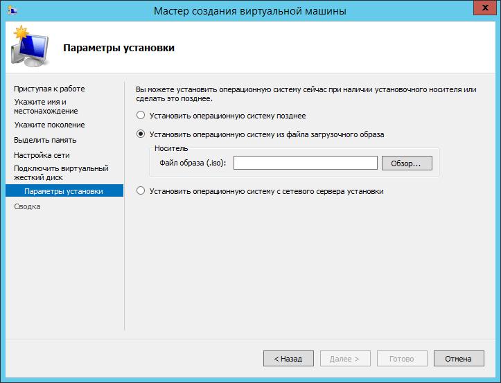 Как создать виртуальную машину в Hyper-v 3.0 в Windows Server 2012R2-11
