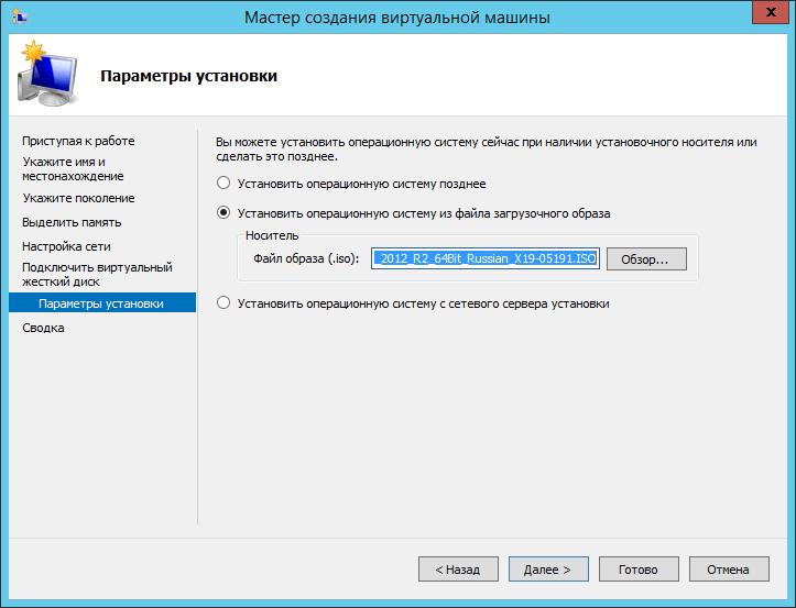 Как создать виртуальную машину в Hyper-v 3.0 в Windows Server 2012R2-13