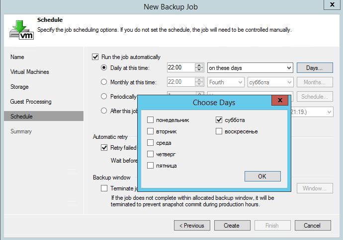 Как создать задание резервного копирования в Veeam Backup & Replication 7-11