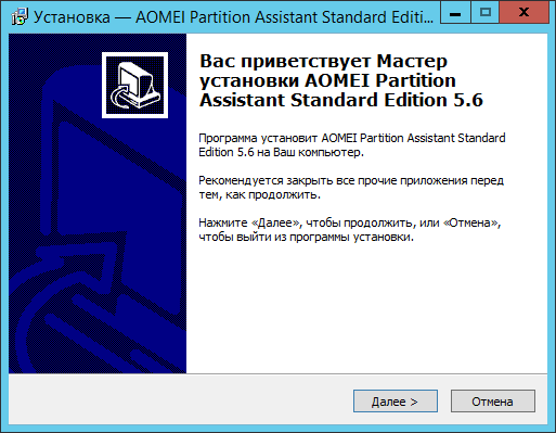 Как установить Aomei Partition Assistant-02
