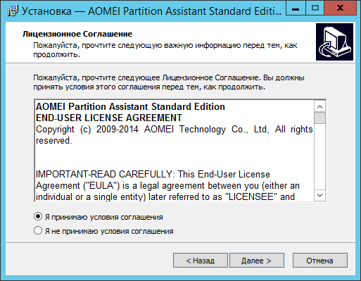 Как установить Aomei Partition Assistant-03