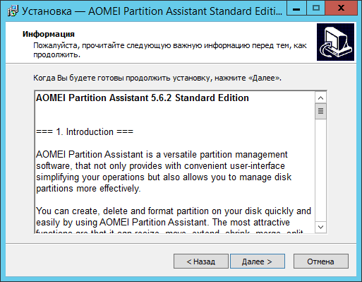 Как установить Aomei Partition Assistant-04