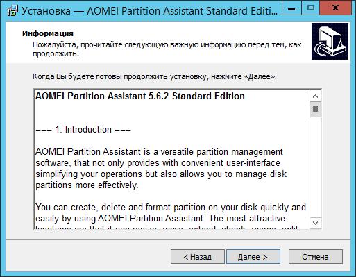 Как установить Aomei Partition Assistant-04