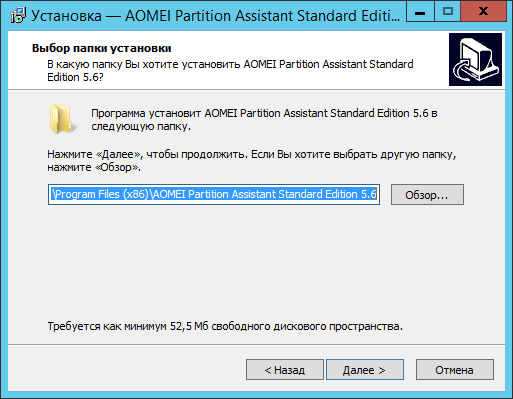 Как установить Aomei Partition Assistant-05