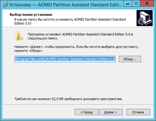 Как установить Aomei Partition Assistant-05