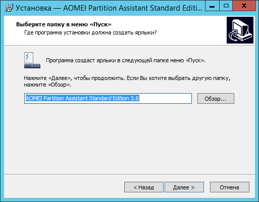Как установить Aomei Partition Assistant-06