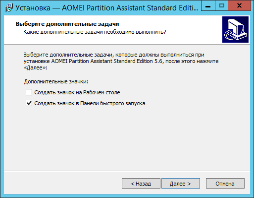 Как установить Aomei Partition Assistant-07