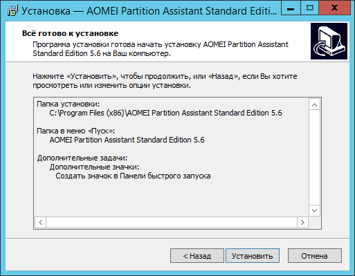 Как установить Aomei Partition Assistant-08