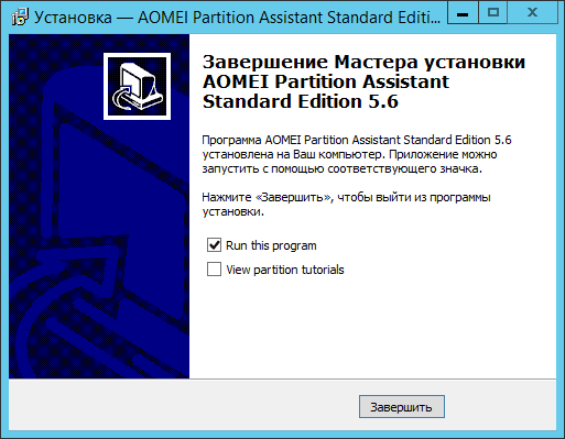 Как установить Aomei Partition Assistant-09