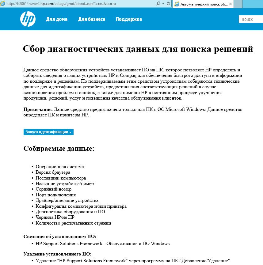 Как установить HP Support Solutions Framework 11-07