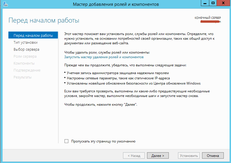 Как установить Hyper-V в Windows Server 2012R2-02