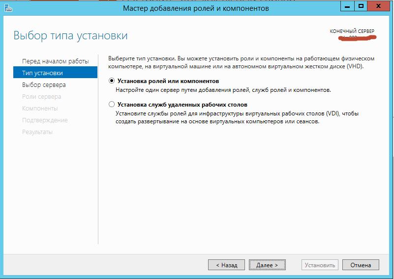Как установить Hyper-V в Windows Server 2012R2-03