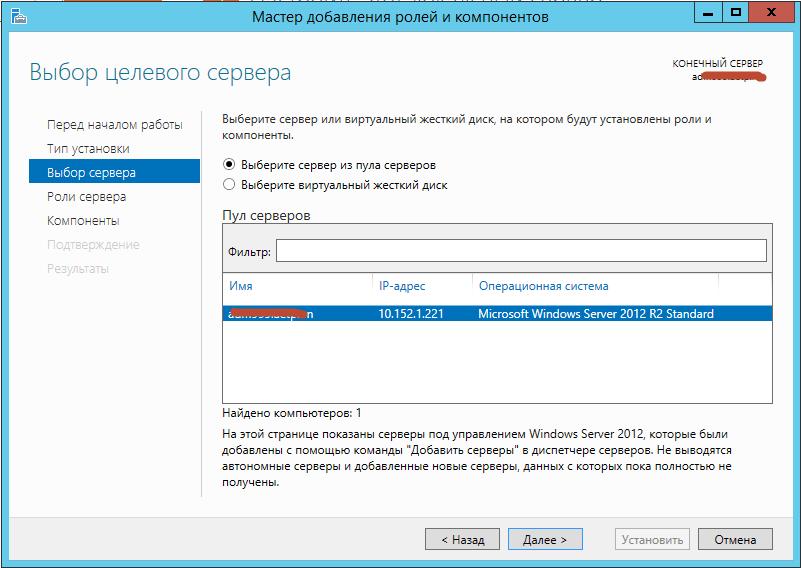 Как установить Hyper-V в Windows Server 2012R2-04
