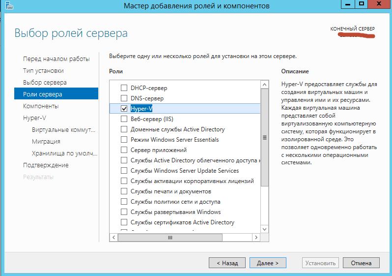 Как установить Hyper-V в Windows Server 2012R2-05
