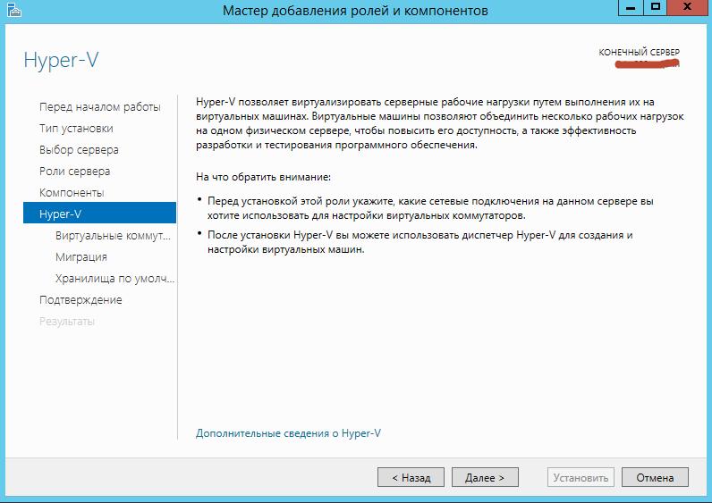 Как установить Hyper-V в Windows Server 2012R2-07