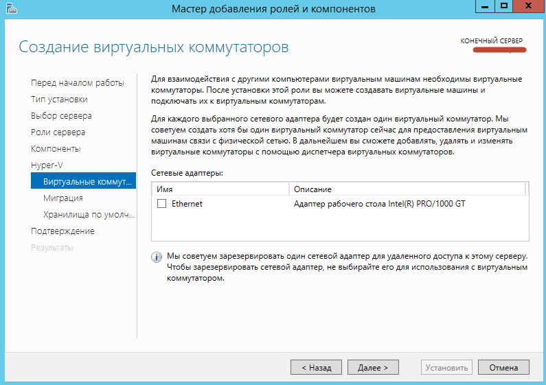 Как установить Hyper-V в Windows Server 2012R2-08
