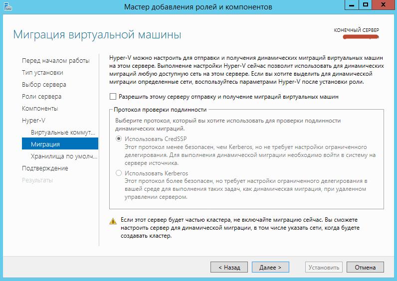 Как установить Hyper-V в Windows Server 2012R2-09