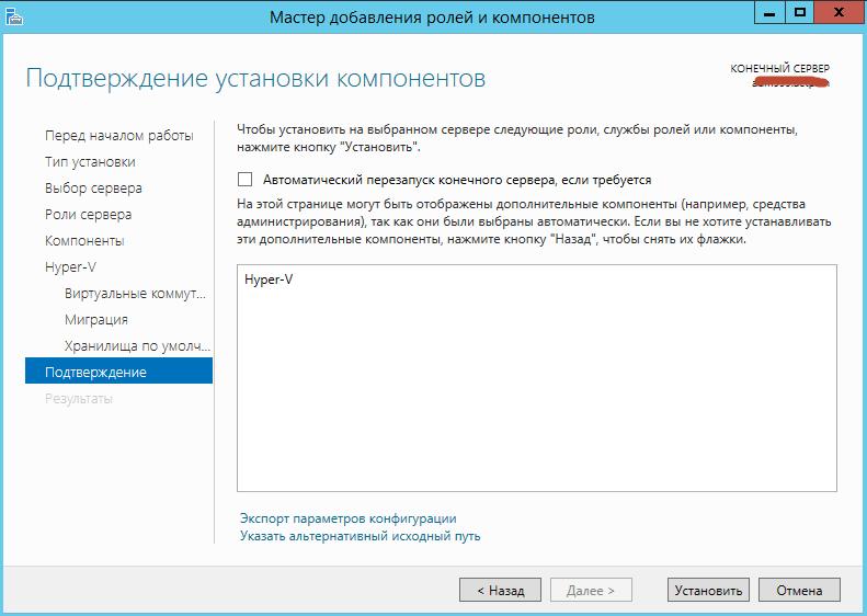 Как установить Hyper-V в Windows Server 2012R2-11
