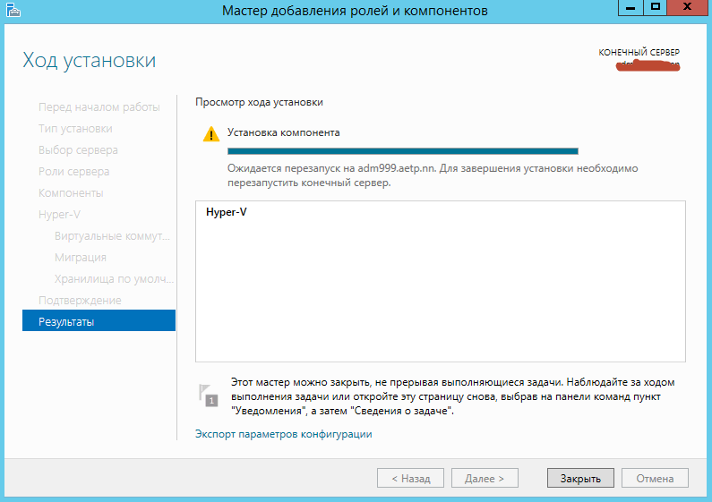 Как установить Hyper-V в Windows Server 2012R2-13