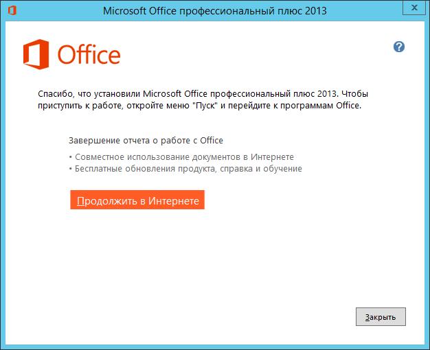 Как установить MS Office 2013-06