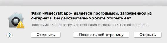 Как установить Minecraft на OS X-06