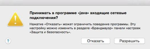 Как установить Minecraft на OS X-09
