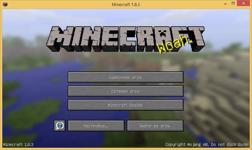 Как установить Minecraft в Windows-13