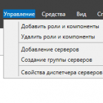 Как установить Telnet клиента в Windows Server 2012R2