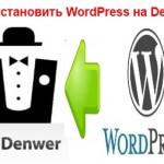 Как установить WordPress на Denwer за две минуты