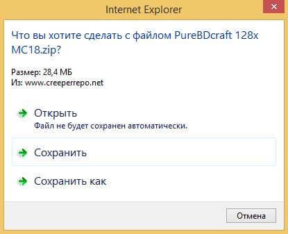 Как установить пакета ресурсов для Minecraft в Windows-03