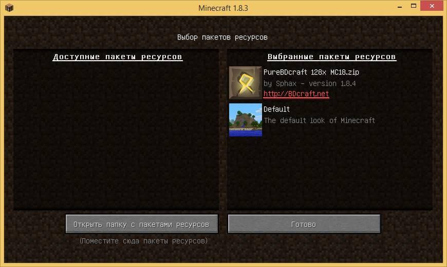 Как установить пакета ресурсов для Minecraft в Windows-13